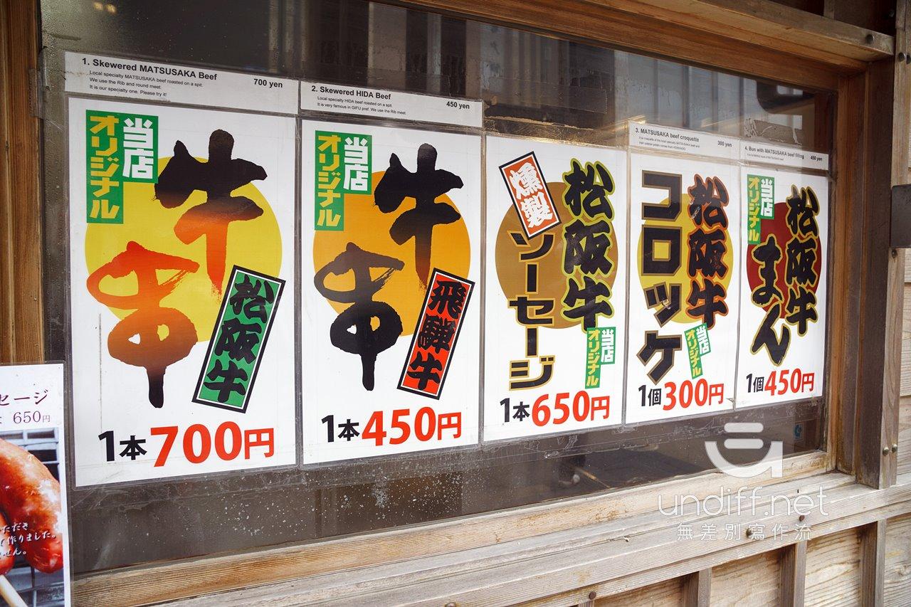 【日本三重   托福橫丁美食】二光堂 寶來亭 》高貴的松阪牛烤肉串 12