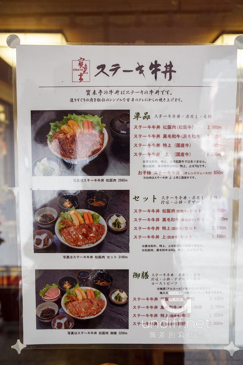 【日本三重   托福橫丁美食】二光堂 寶來亭 》高貴的松阪牛烤肉串 10