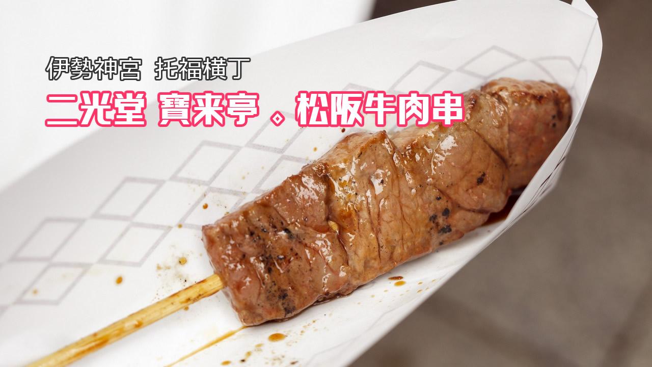 【日本三重   托福橫丁美食】二光堂 寶來亭 》高貴的松阪牛烤肉串 1