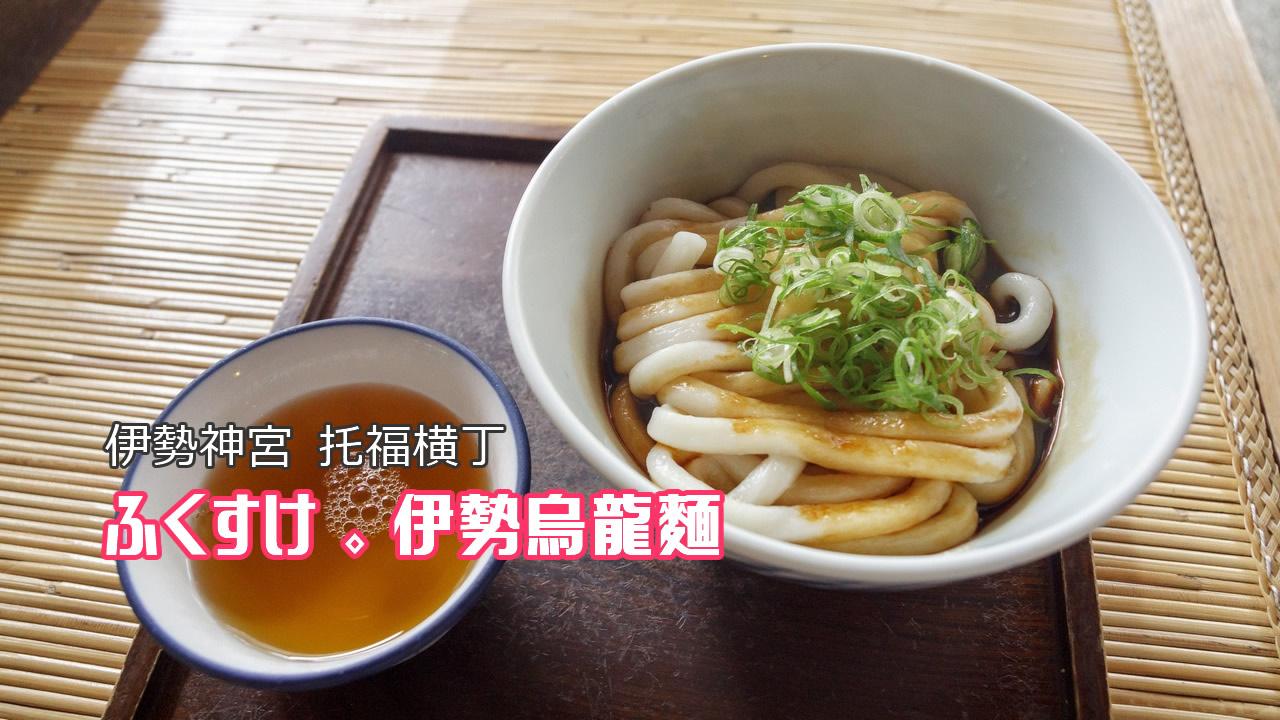 【日本三重 | 托福橫丁美食】ふくすけ 》口感獨特的伊勢烏龍麵 7