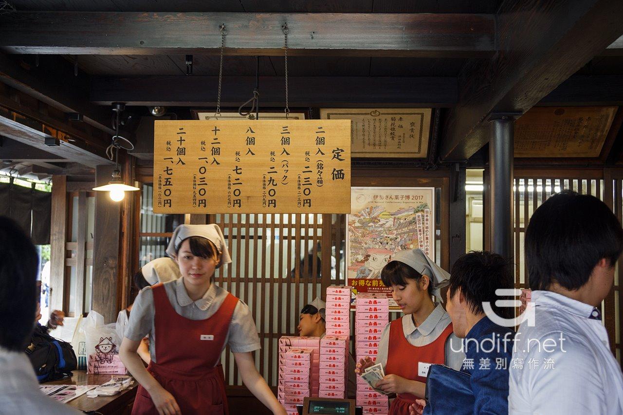 【日本三重   托福橫丁美食】赤福本店 》好吃的紅豆麻糬赤福餅.黃金傳說排隊名店 12