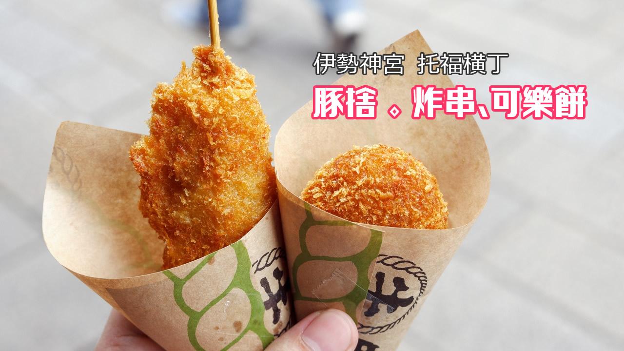 【日本三重 | 托福橫丁美食】豚捨 》便宜又好吃的炸串與伊勢牛可樂餅 1