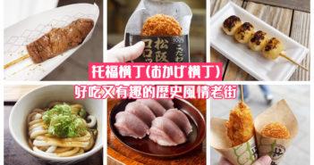 【日本旅遊】名古屋自由行 Day 1:伊勢神宮、托福橫町、名古屋電視塔 28