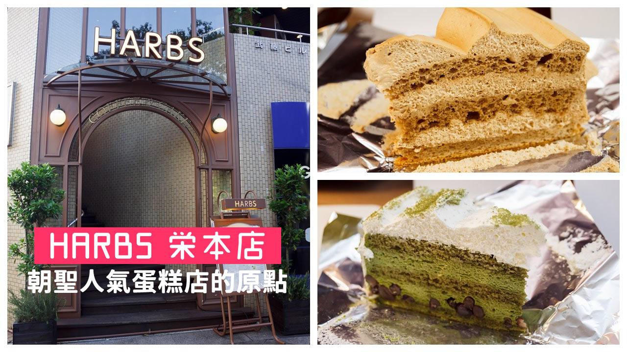 【名古屋美食】HARBS 榮本店 》朝聖人氣蛋糕店的原點 1