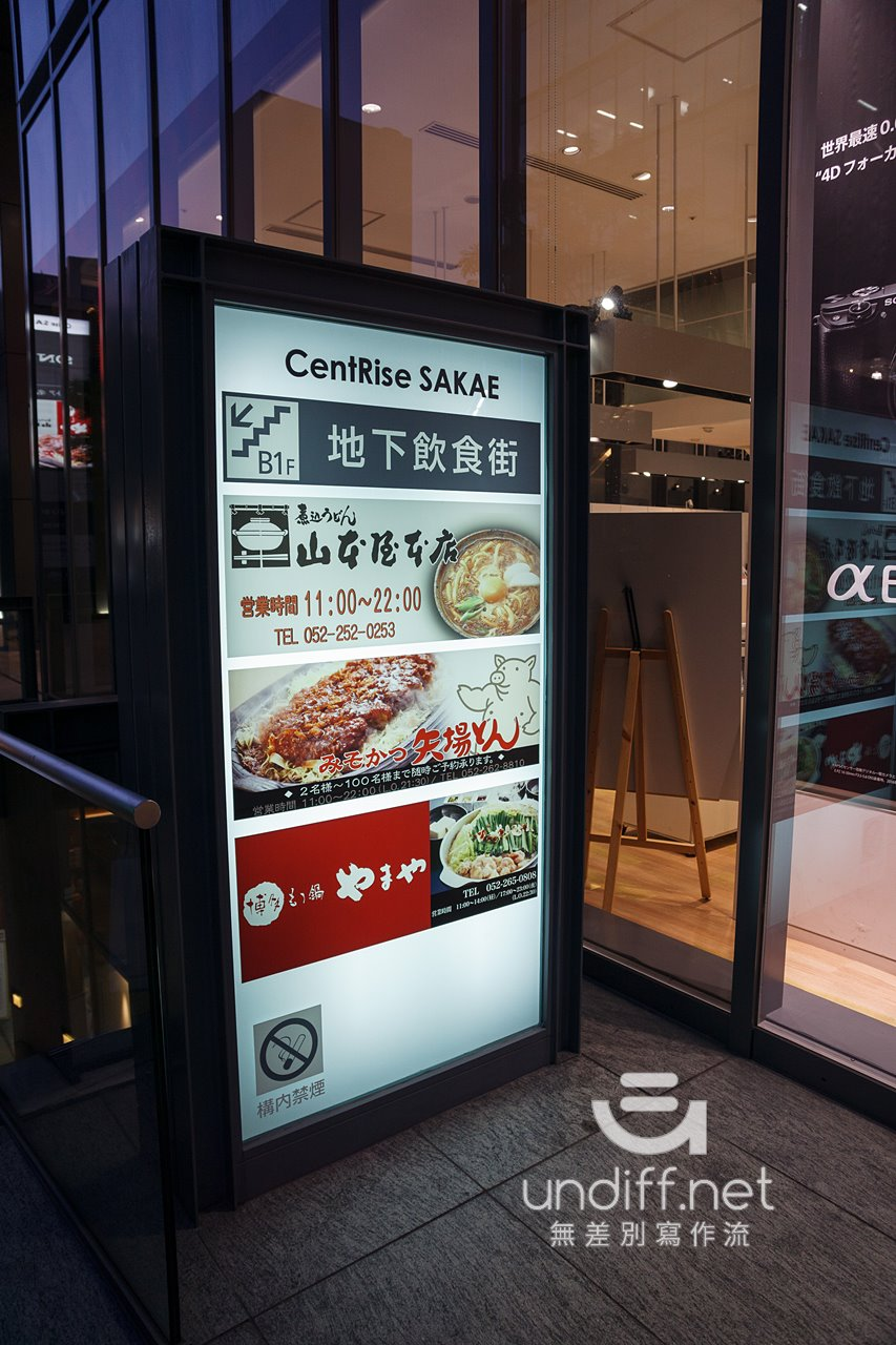 【名古屋美食】矢場とん CentRise 榮 》香氣四溢的味噌鐵板豬排 4
