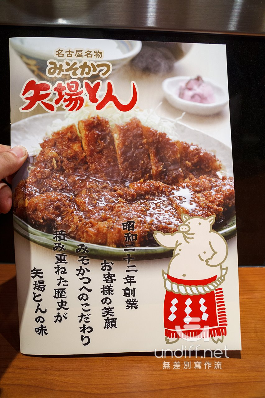 【名古屋美食】矢場とん CentRise 榮 》香氣四溢的味噌鐵板豬排 26