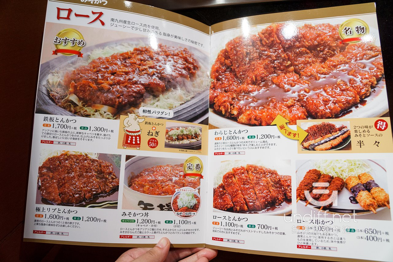 【名古屋美食】矢場とん CentRise 榮 》香氣四溢的味噌鐵板豬排 28
