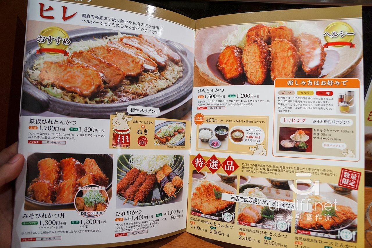 【名古屋美食】矢場とん CentRise 榮 》香氣四溢的味噌鐵板豬排 30
