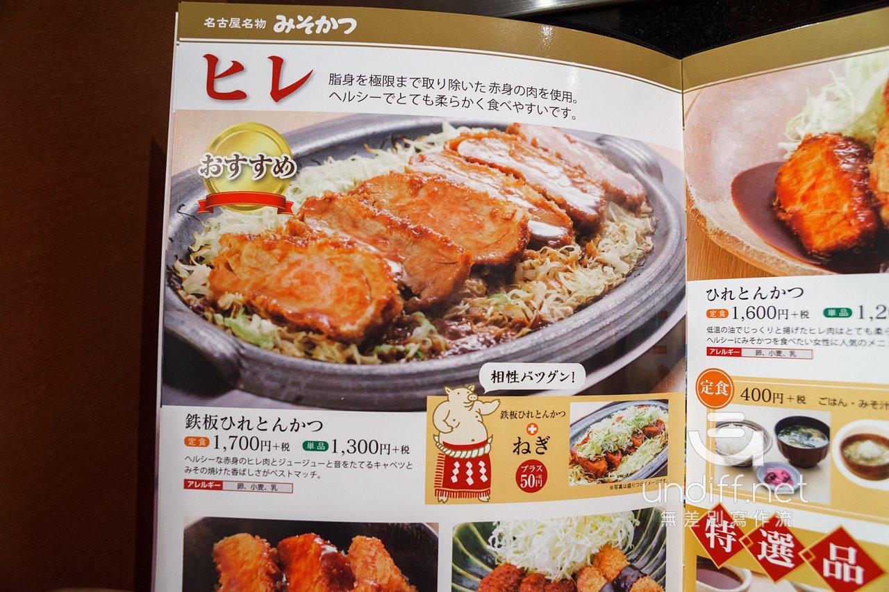 【名古屋美食】矢場とん CentRise 榮 》香氣四溢的味噌鐵板豬排 42