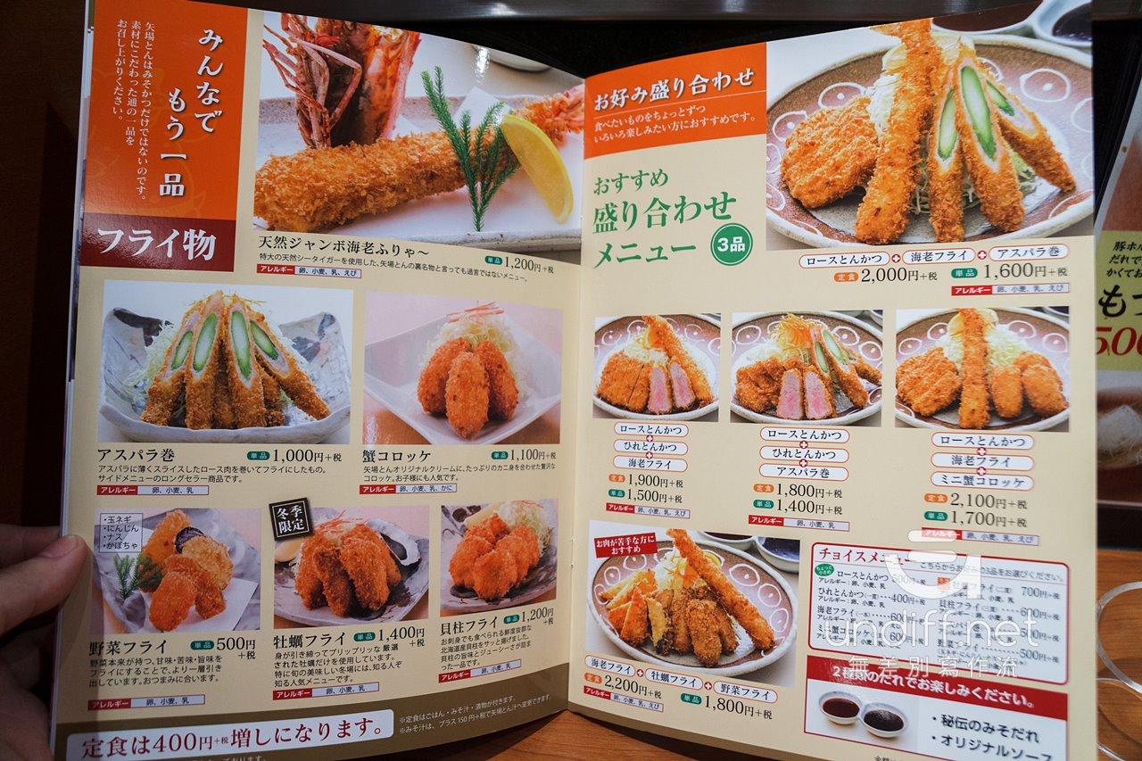 【名古屋美食】矢場とん CentRise 榮 》香氣四溢的味噌鐵板豬排 32