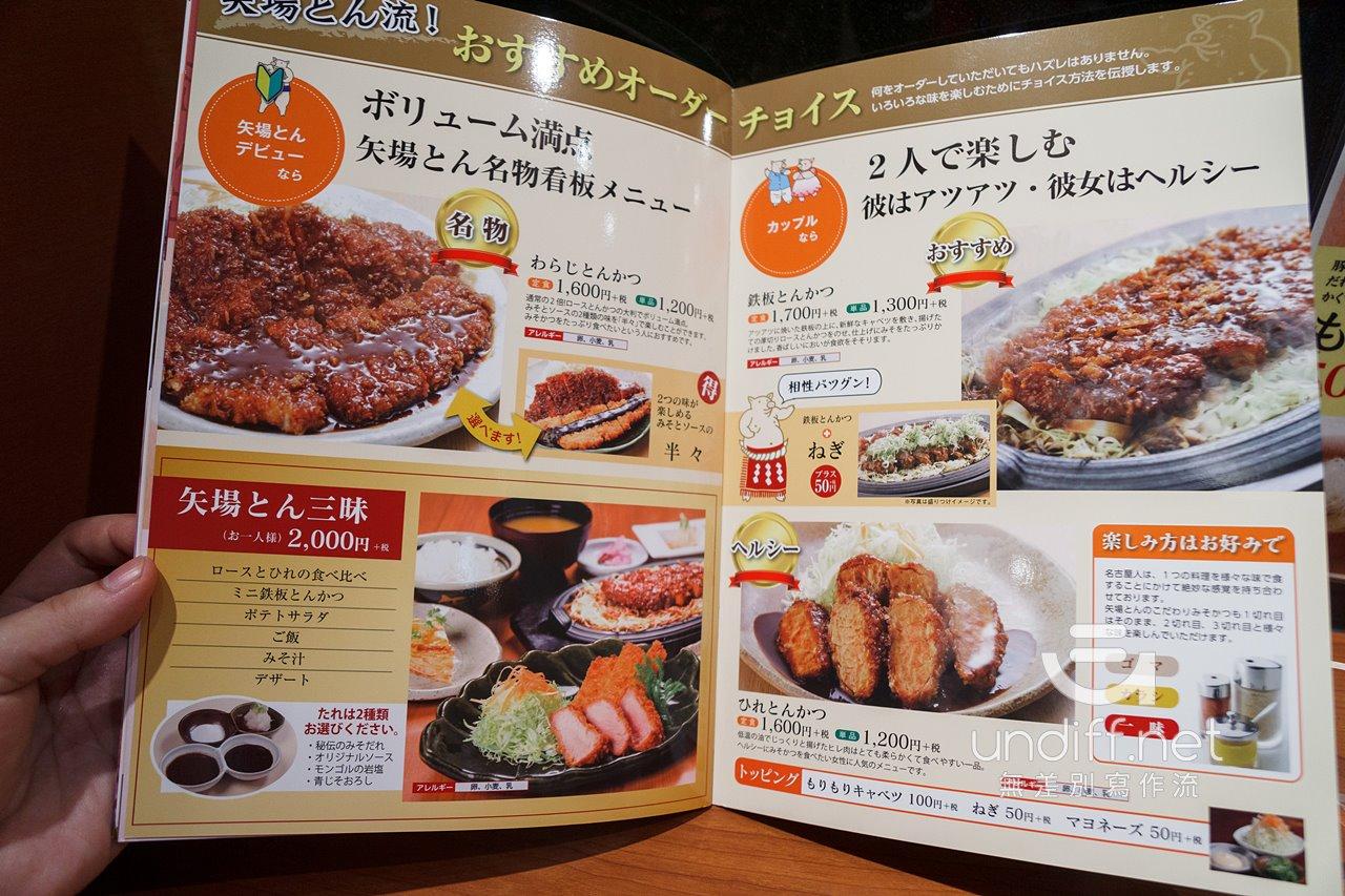 【名古屋美食】矢場とん CentRise 榮 》香氣四溢的味噌鐵板豬排 36