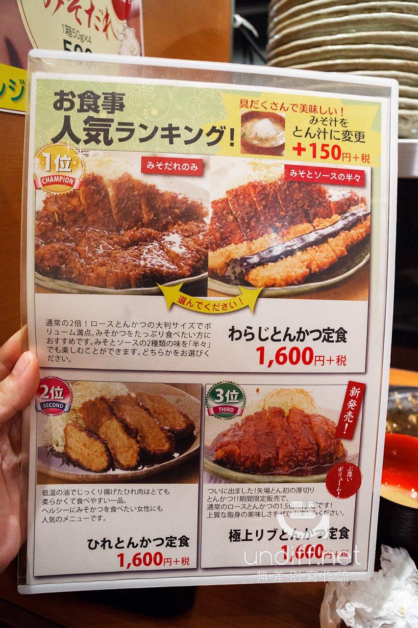 【名古屋美食】矢場とん CentRise 榮 》香氣四溢的味噌鐵板豬排 38