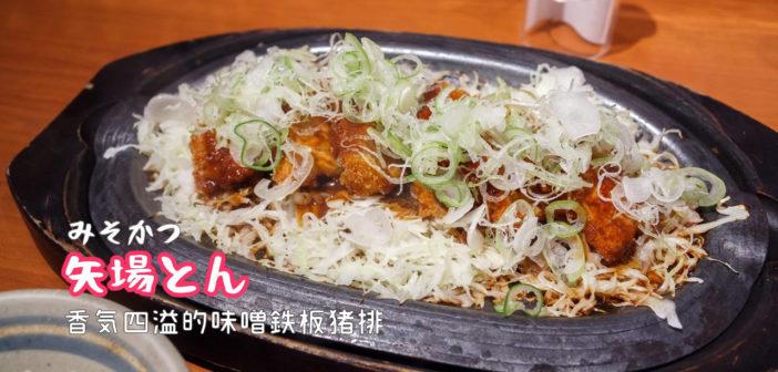 【名古屋美食】矢場とん CentRise 榮 》香氣四溢的味噌鐵板豬排
