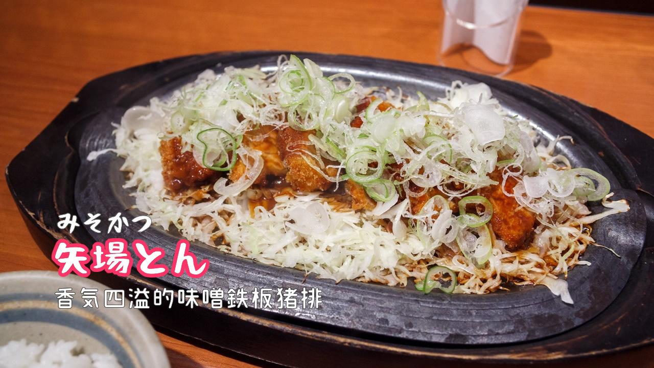 [食記] 名古屋 榮