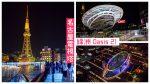 【名古屋景點】名古屋電視塔 & Oasis 綠洲 21 》夢幻水之宇宙船與名古屋高空夜景 60