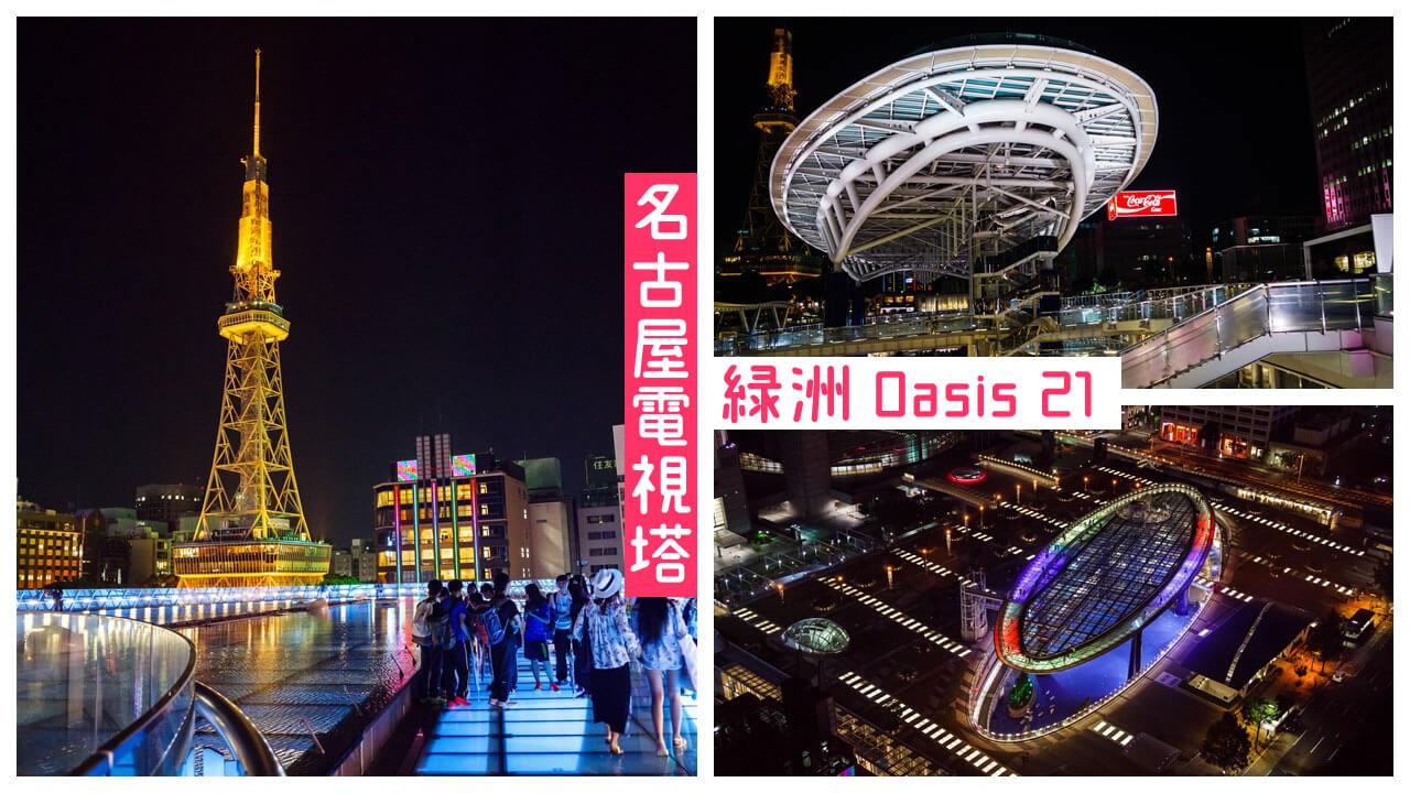 【名古屋景點】名古屋電視塔 & Oasis 綠洲 21 》夢幻水之宇宙船與名古屋高空夜景 1