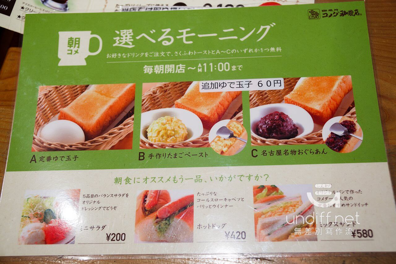 【名古屋美食】コメダ珈琲店 (Komeda's Coffee) 》體驗買飲料送土司的名古屋早餐文化 22