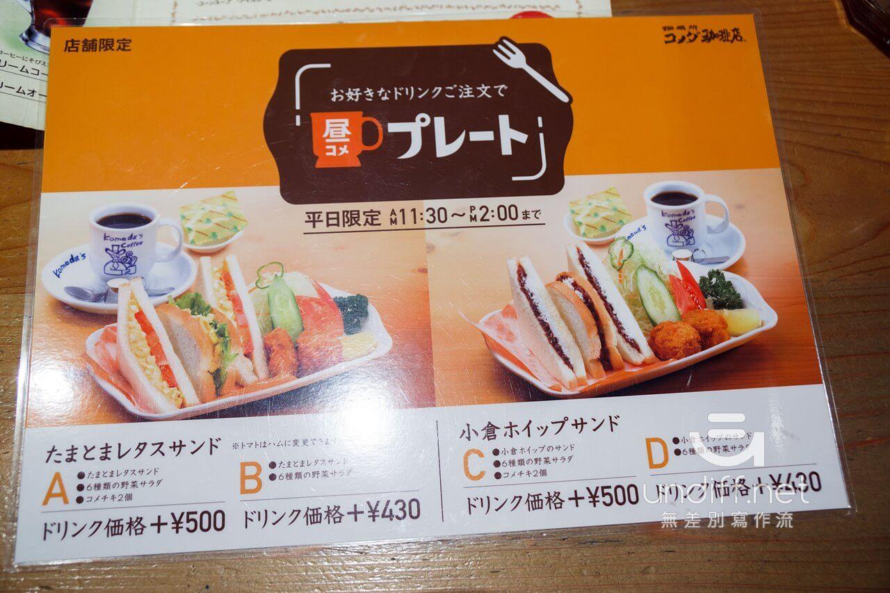 【名古屋美食】コメダ珈琲店 (Komeda's Coffee) 》體驗買飲料送土司的名古屋早餐文化 24