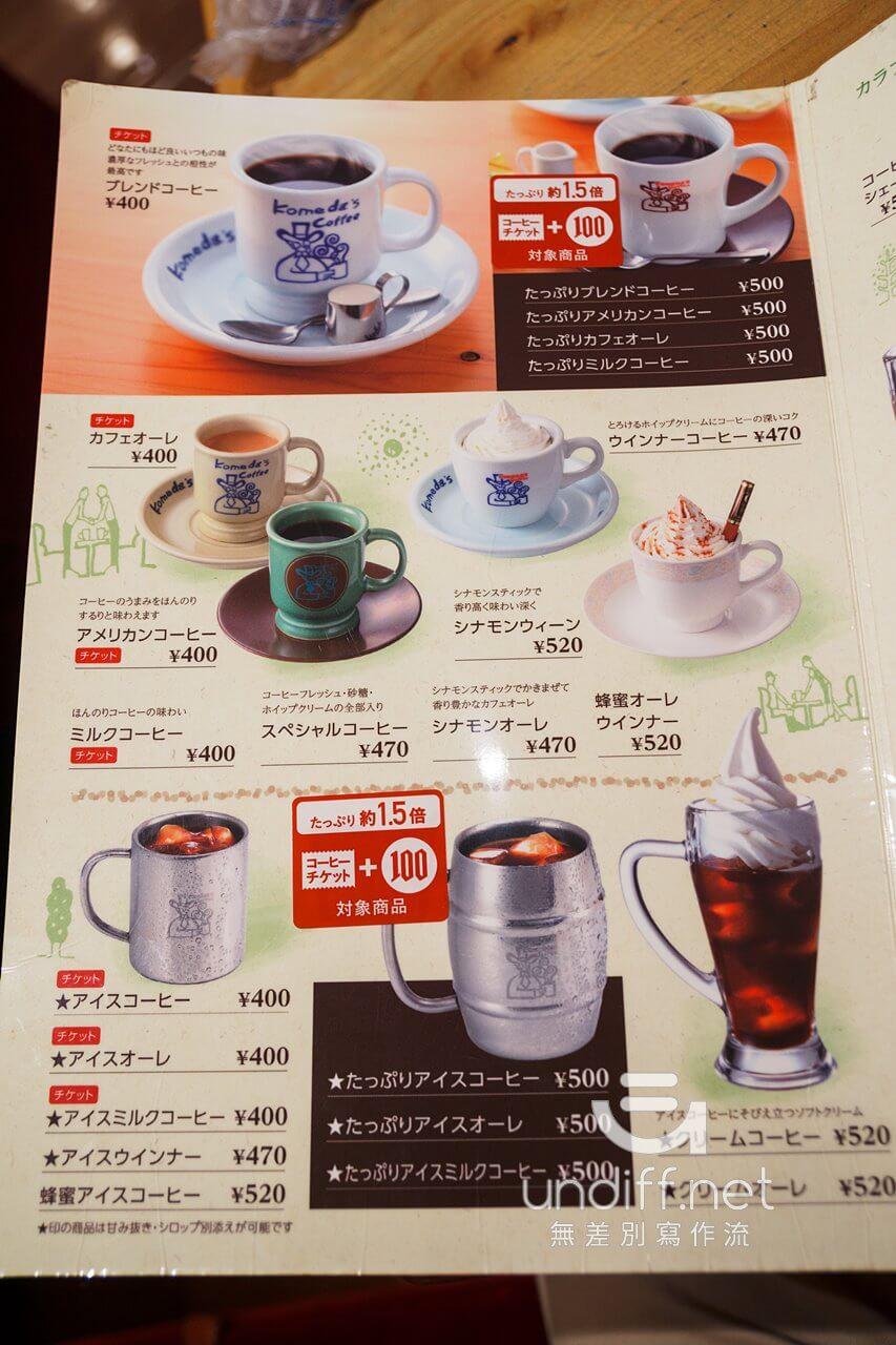 【名古屋美食】コメダ珈琲店 (Komeda's Coffee) 》體驗買飲料送土司的名古屋早餐文化 18