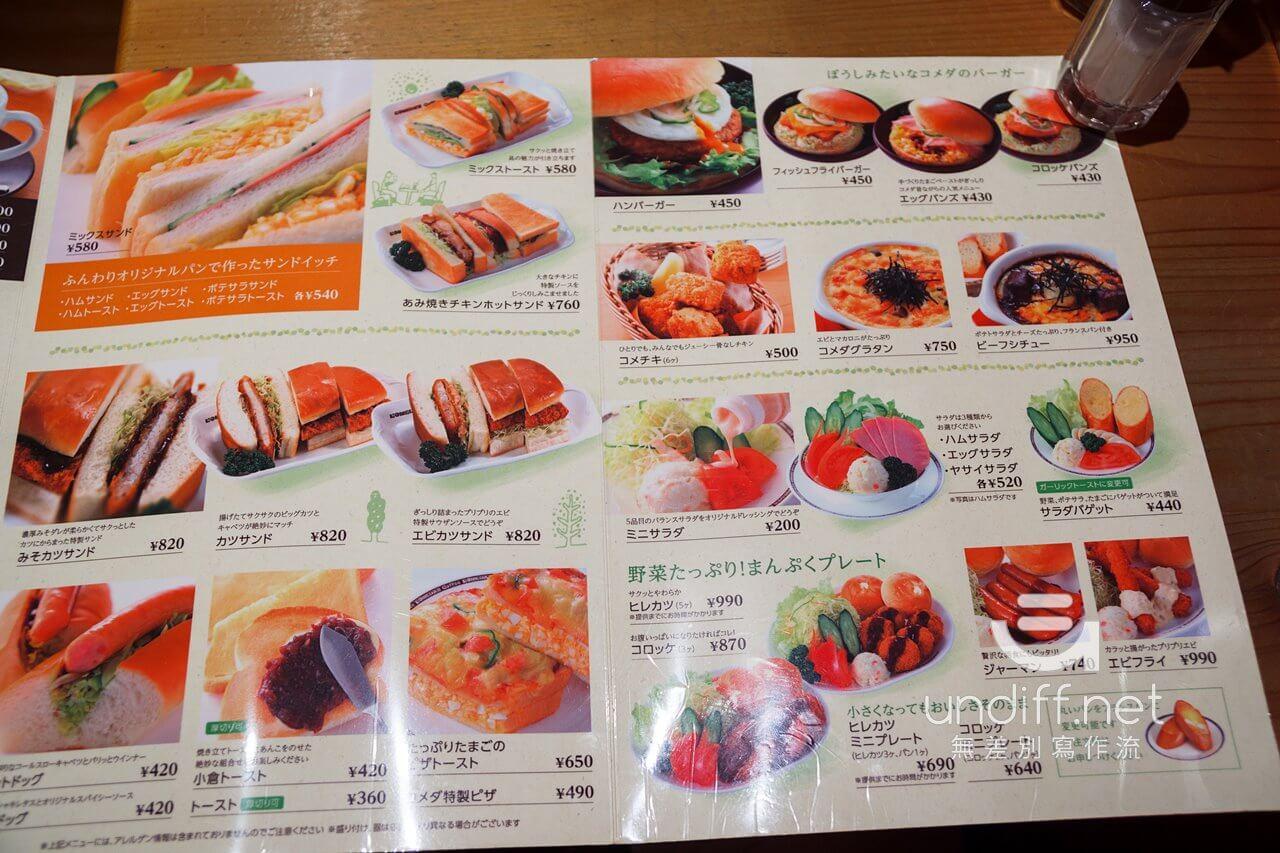 【名古屋美食】コメダ珈琲店 (Komeda's Coffee) 》體驗買飲料送土司的名古屋早餐文化 20