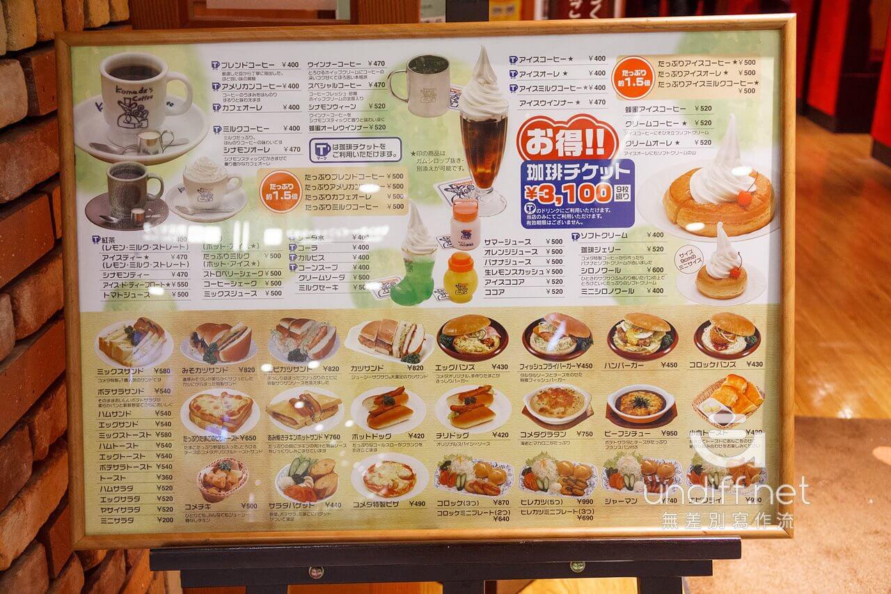【名古屋美食】コメダ珈琲店 (Komeda's Coffee) 》體驗買飲料送土司的名古屋早餐文化 8