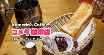 【日本旅遊】名古屋自由行 Day 2:JR磁浮鐵道館、大須商店街 4
