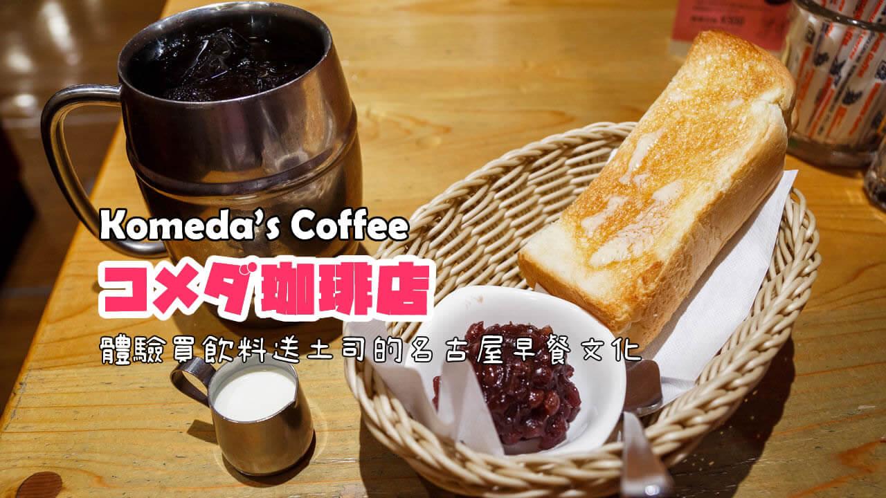 【名古屋美食】コメダ珈琲店 (Komeda's Coffee) 》體驗買飲料送土司的名古屋早餐文化 9