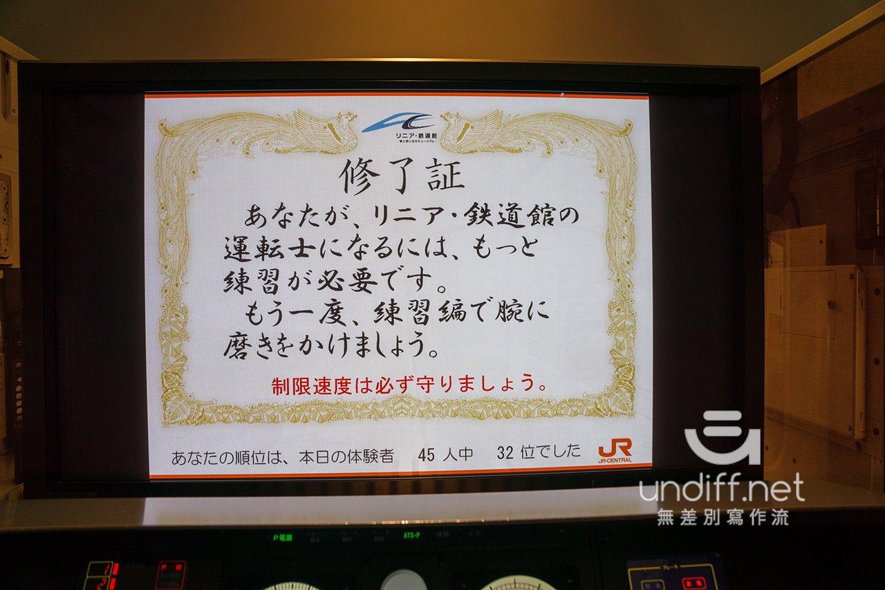 【名古屋景點】JR磁浮鐵道館 》體驗鐵道歷史與科技進步的軌跡 76