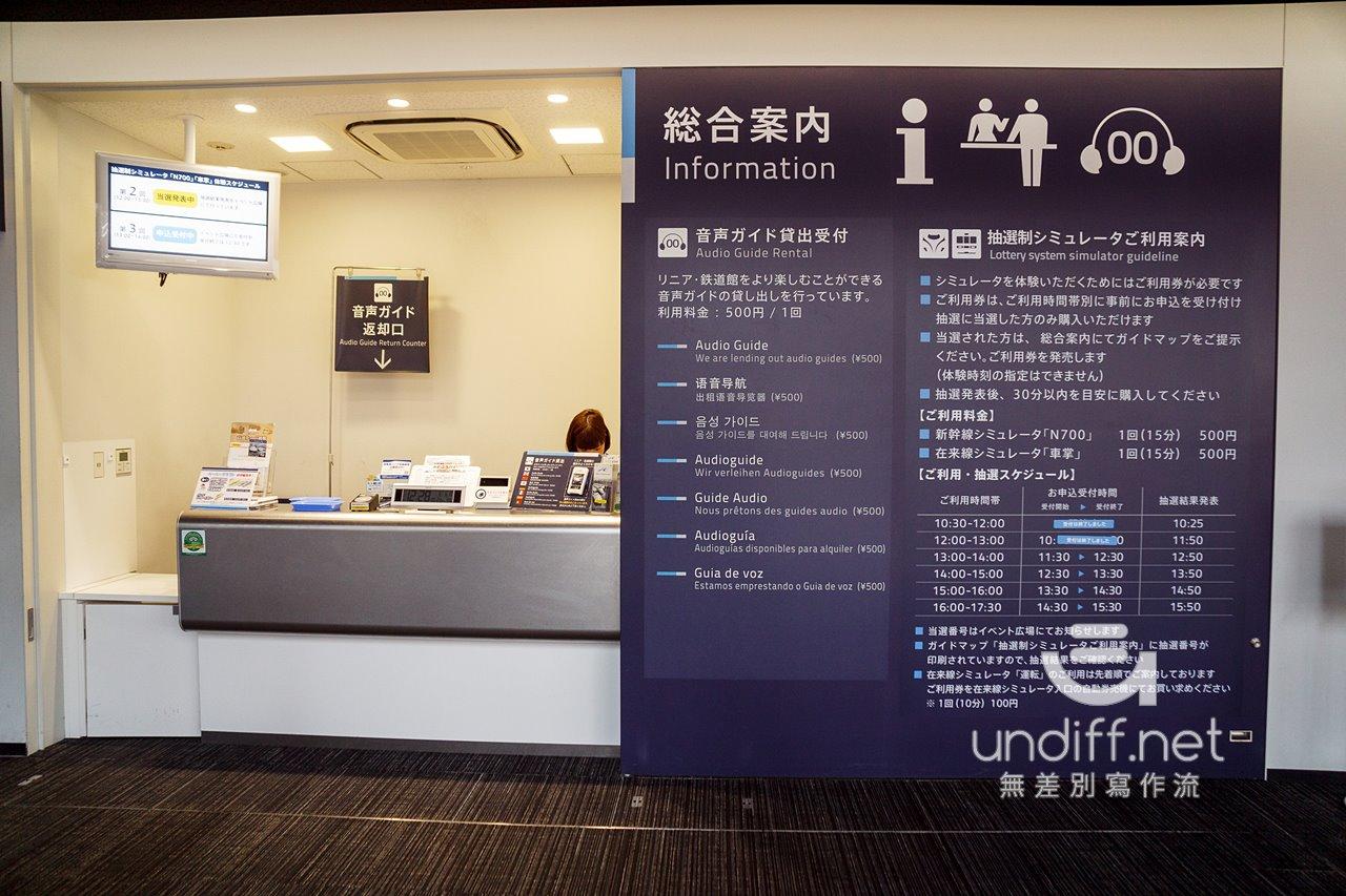 【名古屋景點】JR磁浮鐵道館 》體驗鐵道歷史與科技進步的軌跡 20