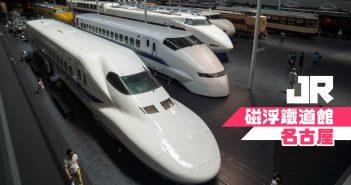 【日本旅遊】名古屋自由行 Day 2:JR磁浮鐵道館、大須商店街 12