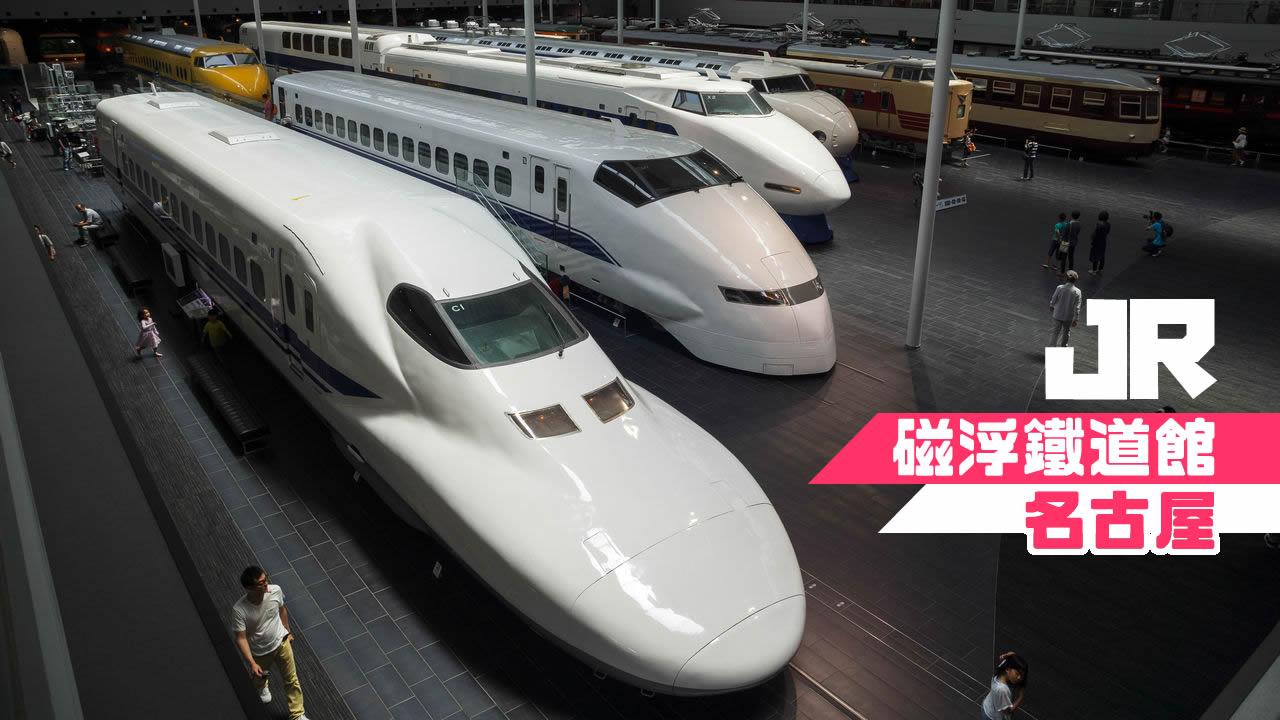 【名古屋景點】JR磁浮鐵道館 》體驗鐵道歷史與科技進步的軌跡 1