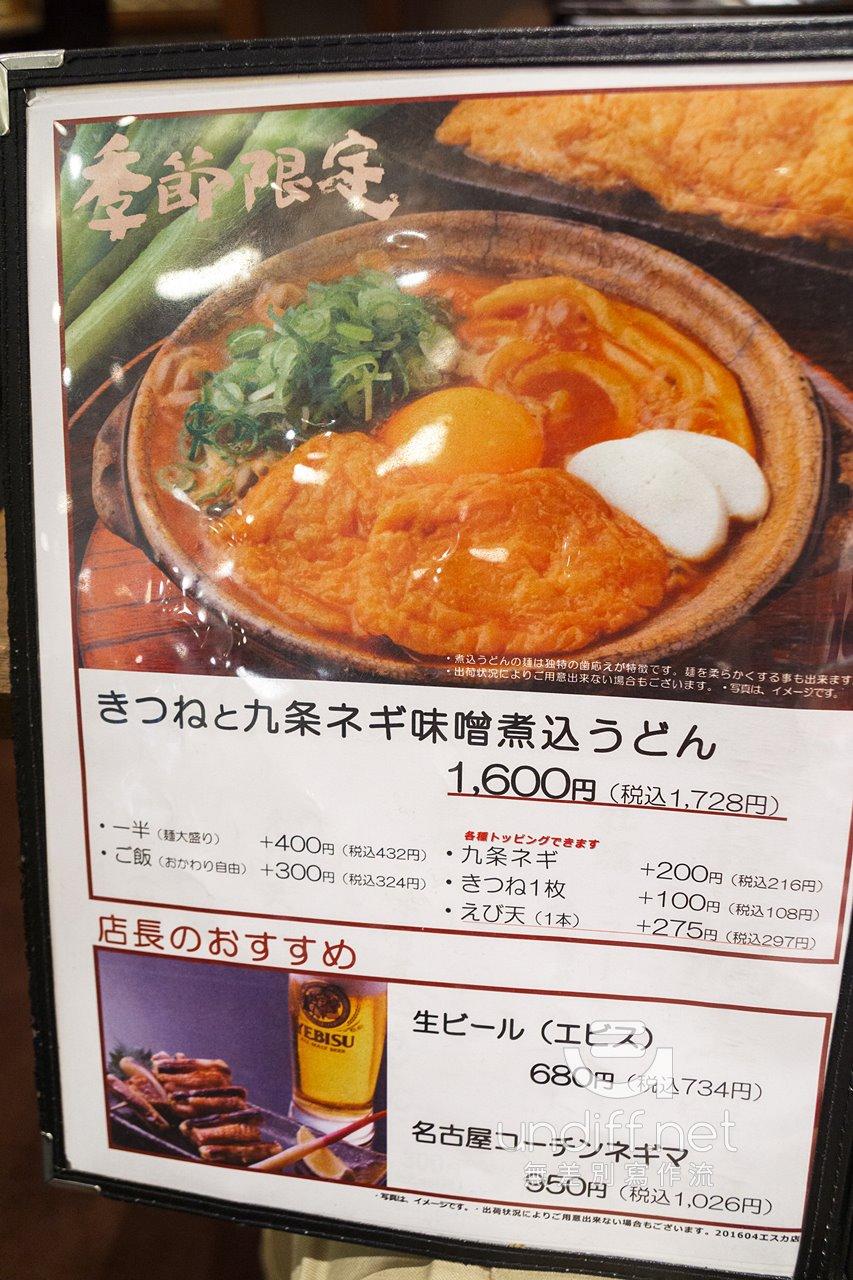 【名古屋美食】山本屋本店 》咬勁十足的味噌烏龍麵 24