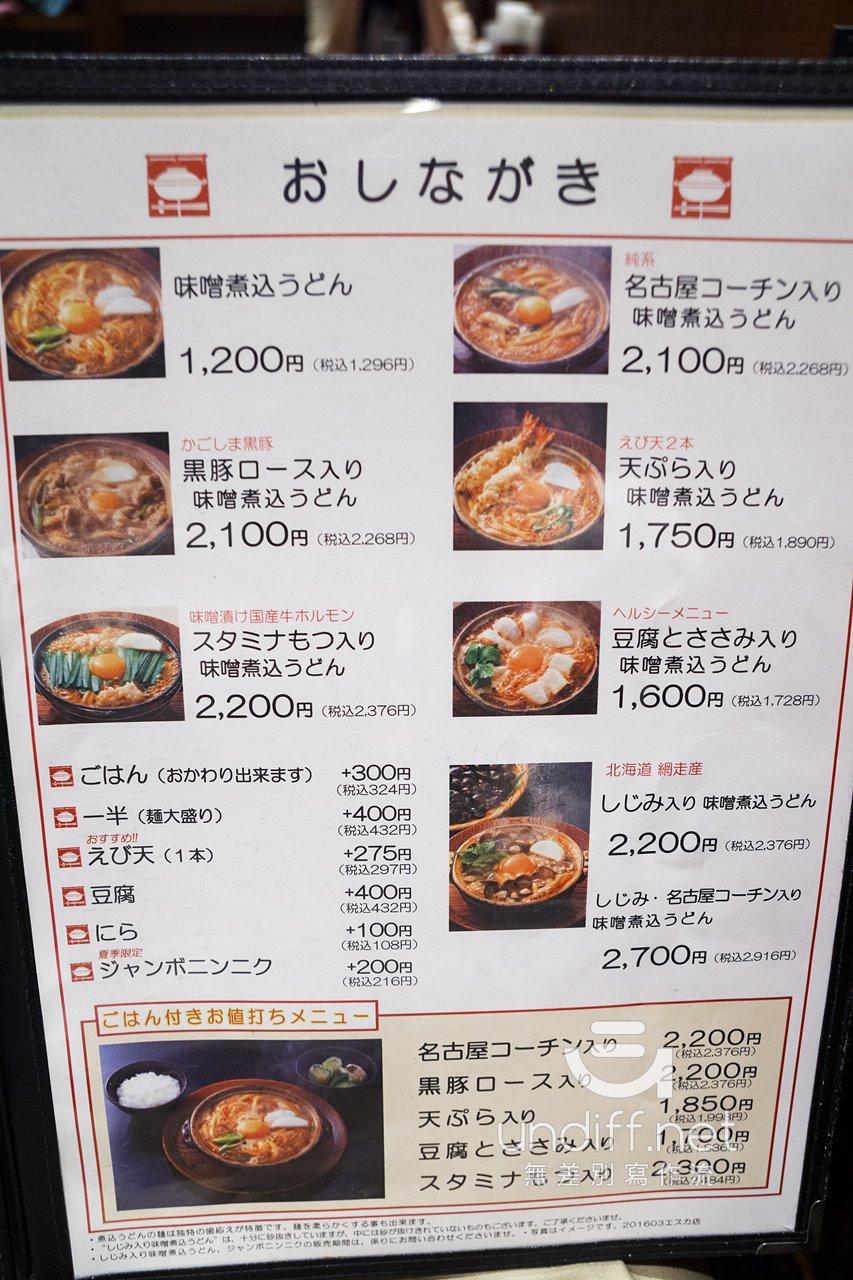 【名古屋美食】山本屋本店 》咬勁十足的味噌烏龍麵 20