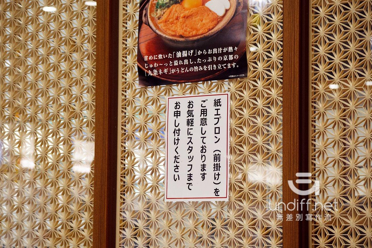 【名古屋美食】山本屋本店 》咬勁十足的味噌烏龍麵 16