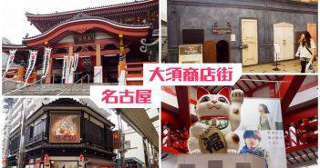 【日本旅遊】名古屋自由行 Day 2:JR磁浮鐵道館、大須商店街 28