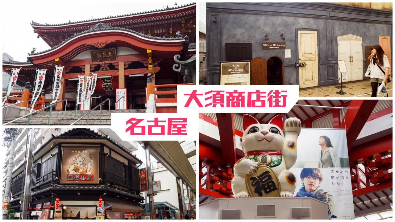 【名古屋景點】大須商店街 》充滿在地風情的商店街 1