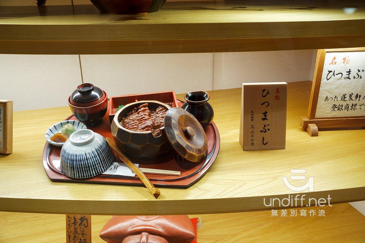 【名古屋美食】あつた蓬萊軒 》三重美味的極品鰻魚飯三吃 6