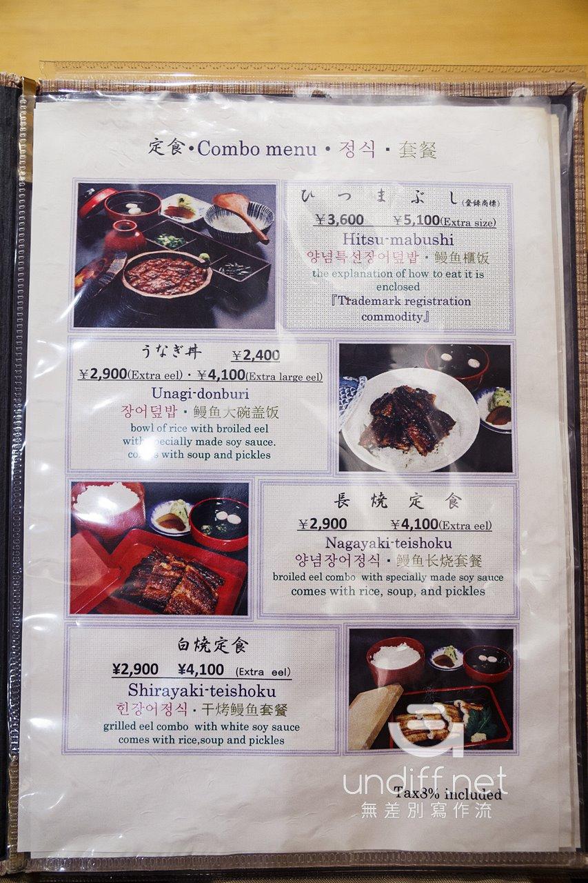 【名古屋美食】あつた蓬萊軒 》三重美味的極品鰻魚飯三吃 18