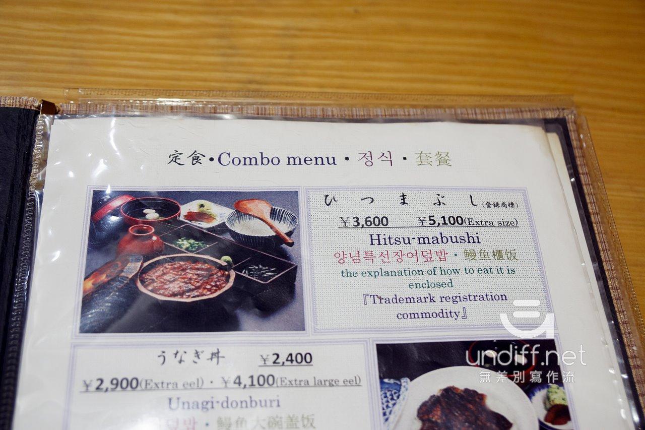 【名古屋美食】あつた蓬萊軒 》三重美味的極品鰻魚飯三吃 22