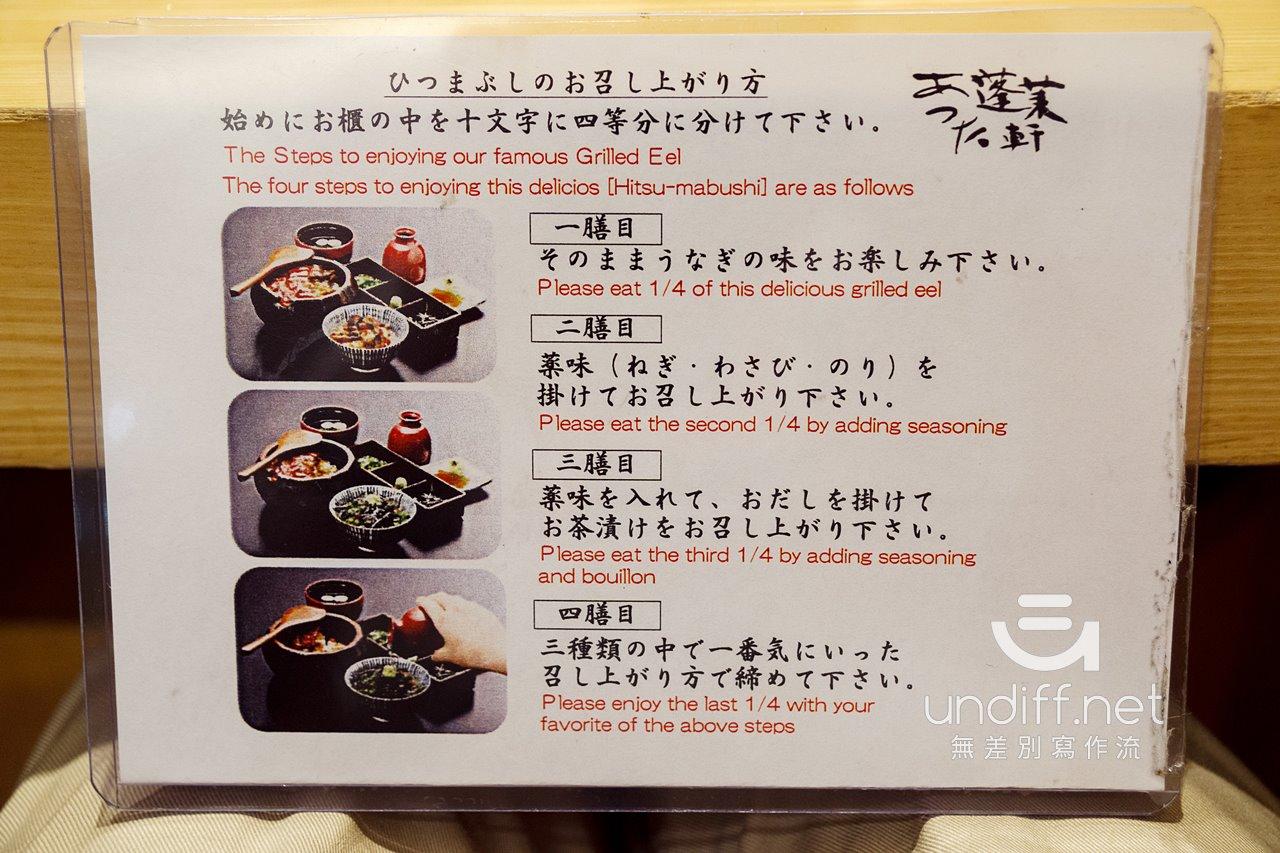 【名古屋美食】あつた蓬萊軒 》三重美味的極品鰻魚飯三吃 24