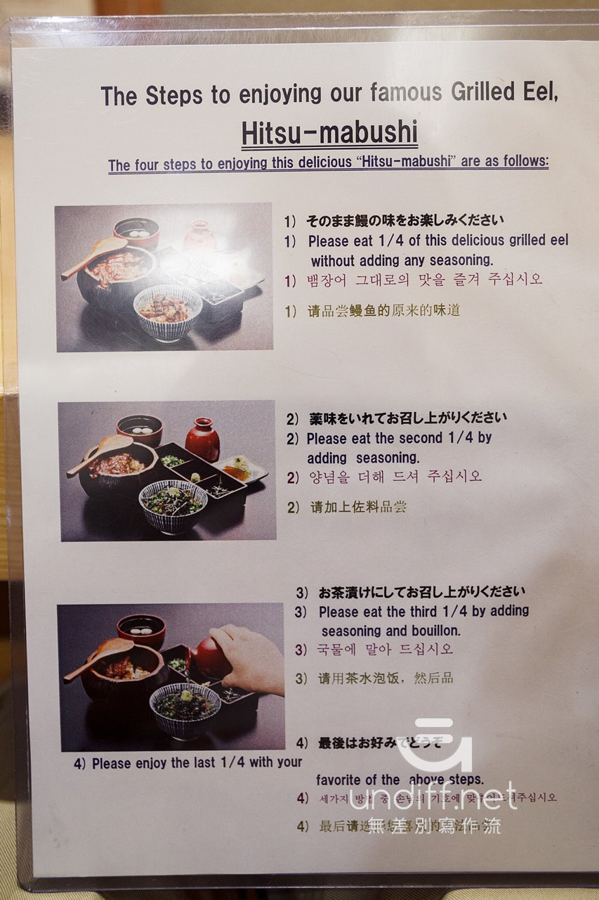 【名古屋美食】あつた蓬萊軒 》三重美味的極品鰻魚飯三吃 26