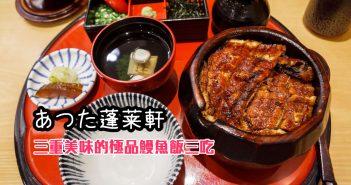 【日本旅遊】名古屋自由行 Day 2:JR磁浮鐵道館、大須商店街 32
