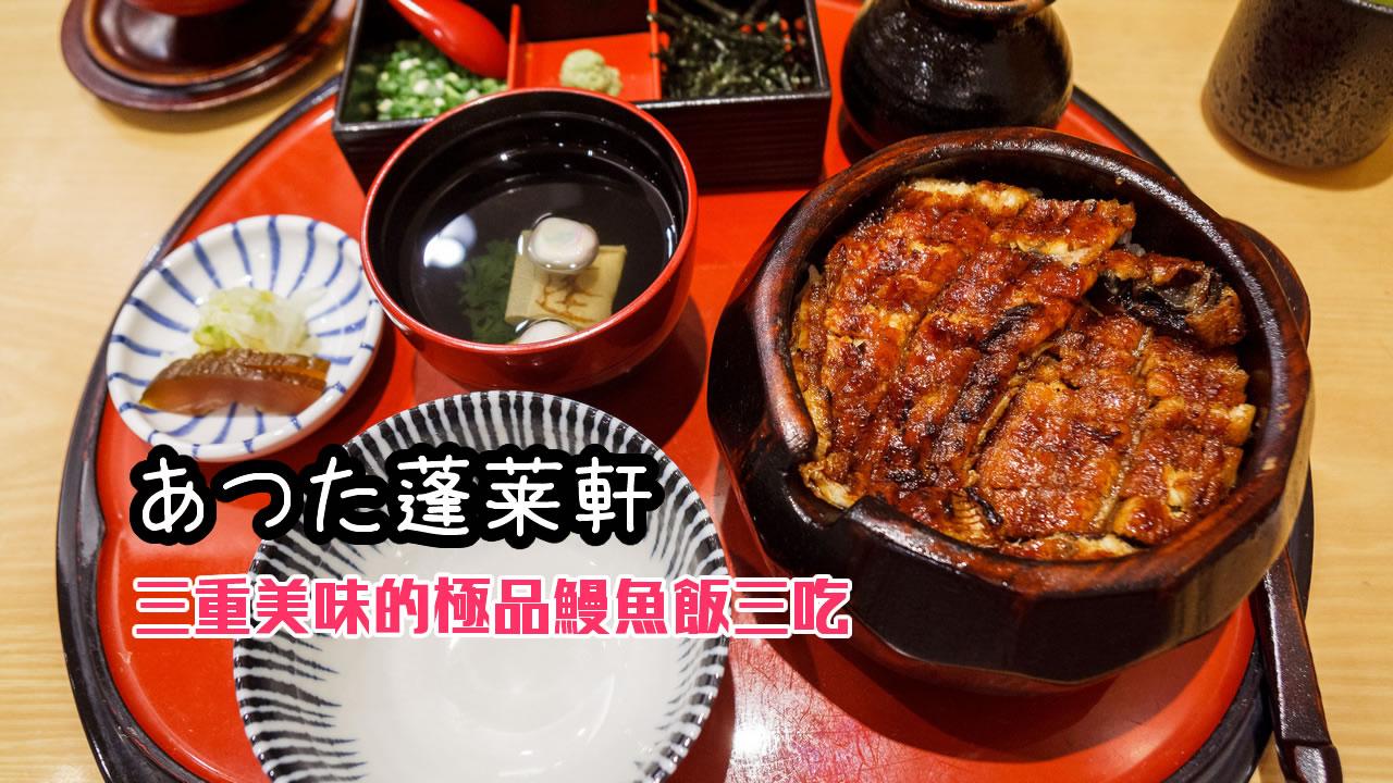 【名古屋美食】あつた蓬萊軒 》三重美味的極品鰻魚飯三吃 7