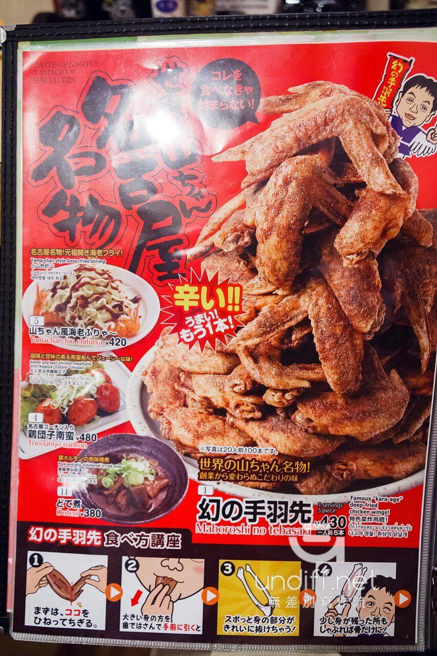 【名古屋美食】世界的小山 》大口吃夢幻手羽先 18