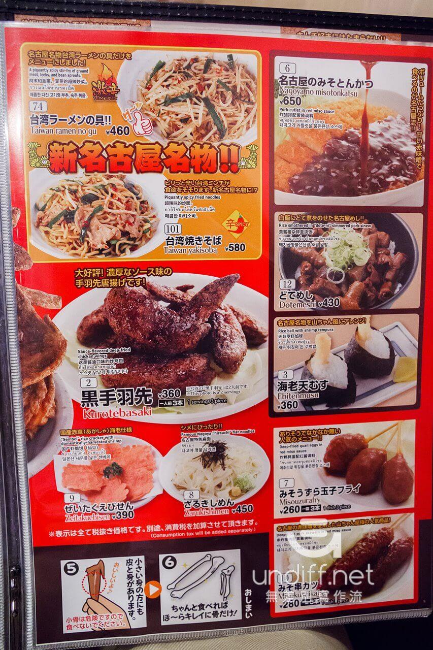 【名古屋美食】世界的小山 》大口吃夢幻手羽先 20