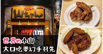 【日本旅遊】名古屋自由行 Day 2:JR磁浮鐵道館、大須商店街 50