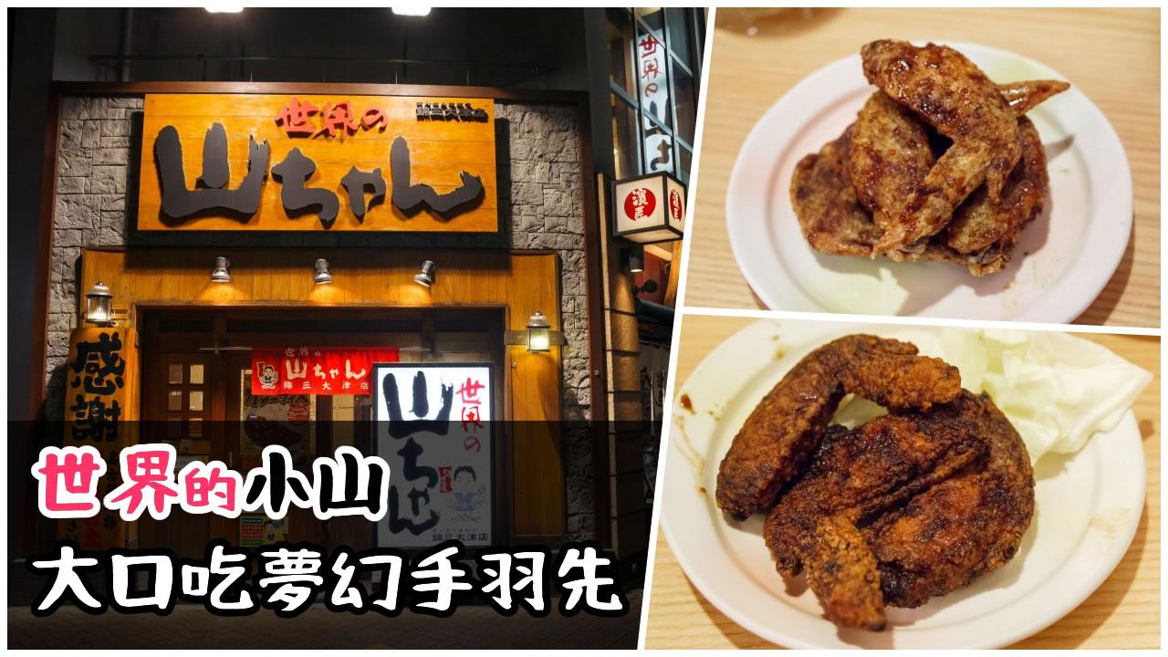 【名古屋美食】世界的小山 》大口吃夢幻手羽先 1