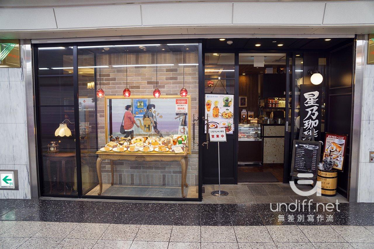 【名古屋美食】星乃珈琲店 》精緻但平價的法式土司早餐 6