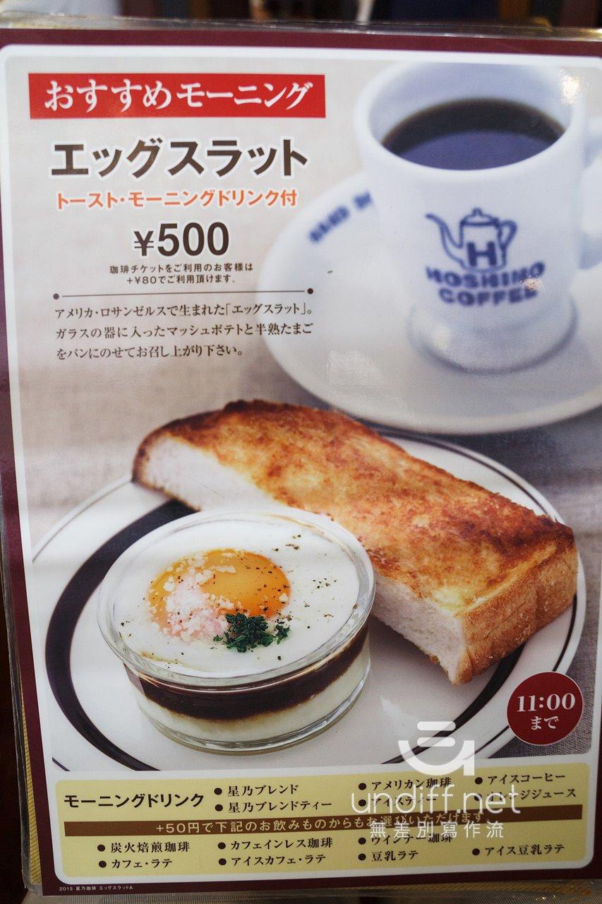 【名古屋美食】星乃珈琲店 》精緻但平價的法式土司早餐 16