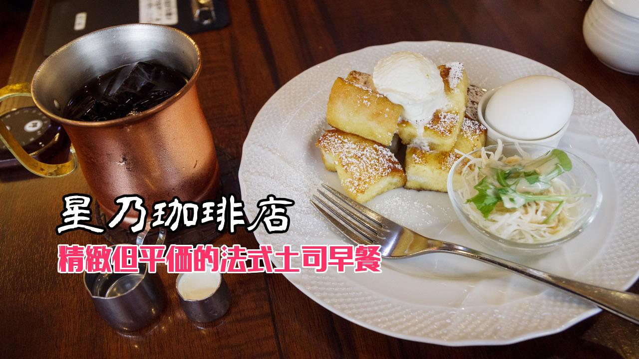 【名古屋美食】星乃珈琲店 》精緻但平價的法式土司早餐 5